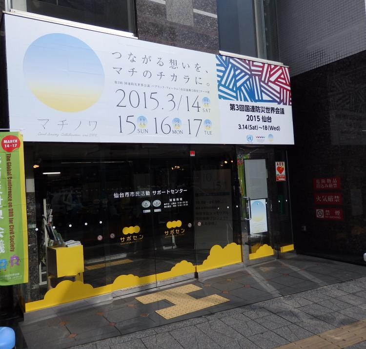 The World Conference on Disaster Risk Reduction in Sendai, Japan. Photo by Tony Jarrett